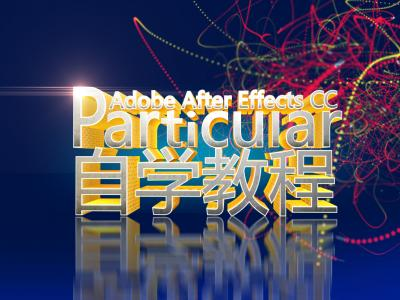 Adobe After Effects 粒子插件particular教程视频