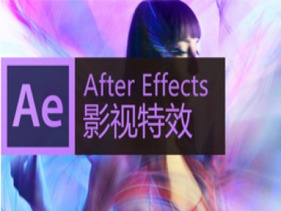 After Effects 初级课程系统学习视频教程