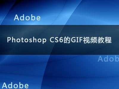 Photoshop CS6的GIF视频教程