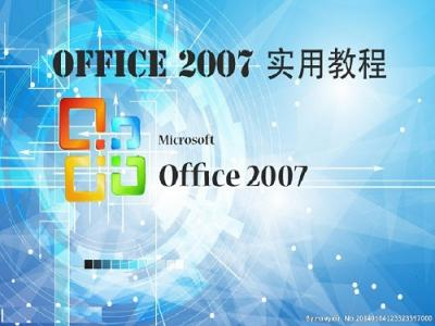 Office2007 企业应用级课程视频
