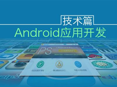 Android应用开发-技术篇