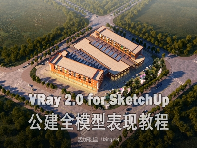 VRay 2.0 for SketchUp全模型鸟瞰教程