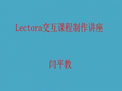 lectora inspire初级教程