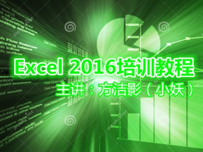 Excel 2016培训教程