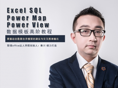 Excel SQL,PowerMap,PowerView高阶教程