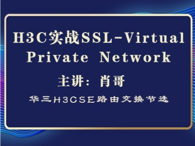 H3C-H3CSE  SSL-Virtual Private Network肖哥视频教程