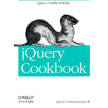 jQuery Cookbook(影印版)