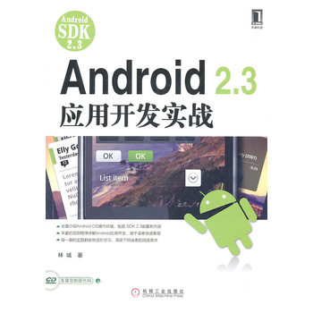 Android2.3应用开发实战(附光盘)