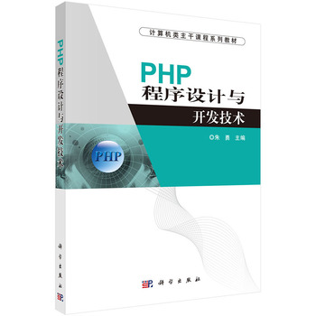 PHP程序设计与开发技术