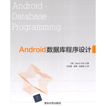 Android数据库程序设计