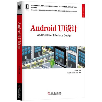 Android UI设计(面向移动应用)