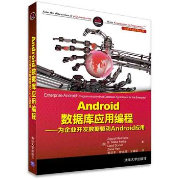 Android数据库应用编程——为企业开发数据驱动Android应用