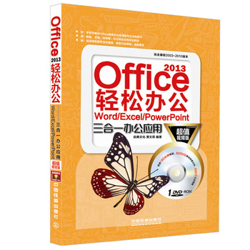 Office 2013轻松办公-Word/Excel/PowerPoint三合一办公应用