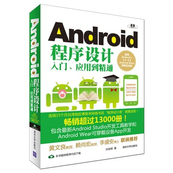 Android程序设计入门、应用到精通