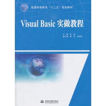 Visual Basic实做教程