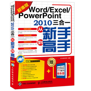 Word Excel PowerPoint 2010三合一从新手到高手(超值版)