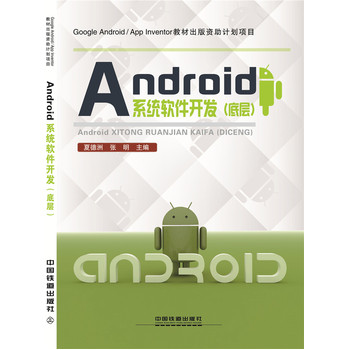 Android系统软件开发(底层)