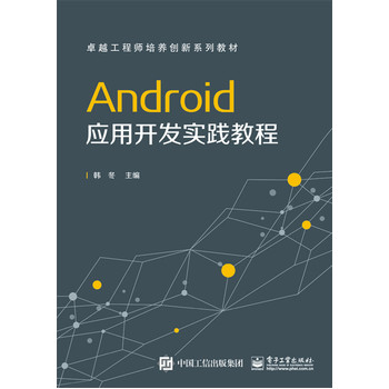 Android 应用开发实践教程