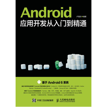 Android应用开发从入门到精通