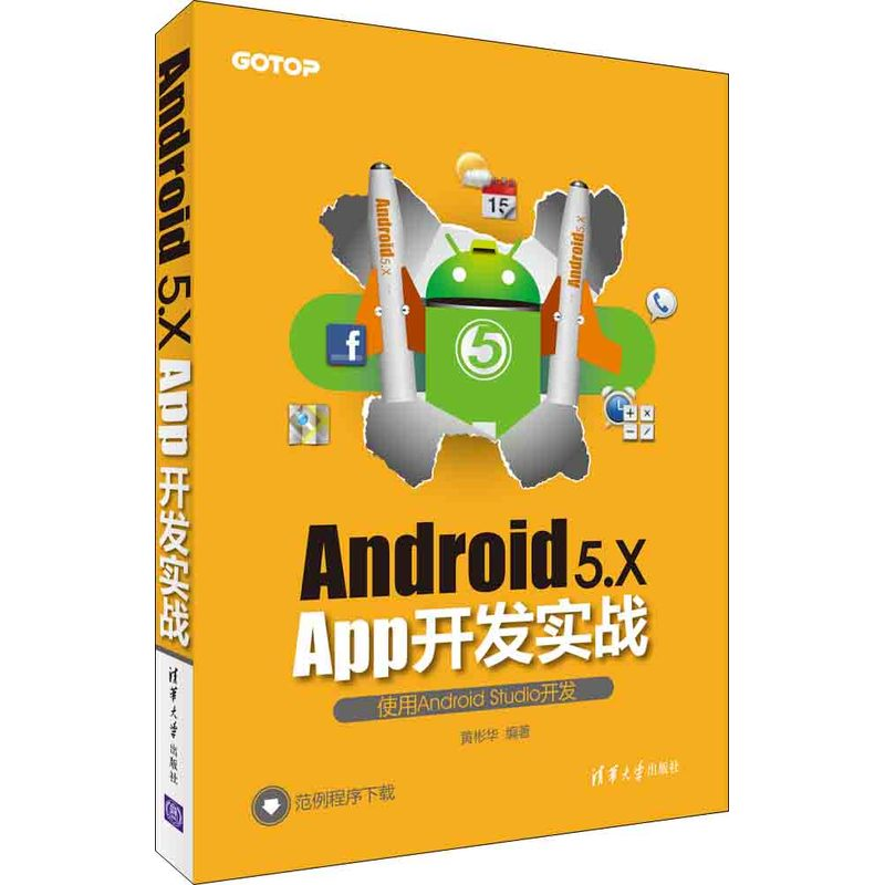 Android5.X App开发实践-使用Android Studio开发