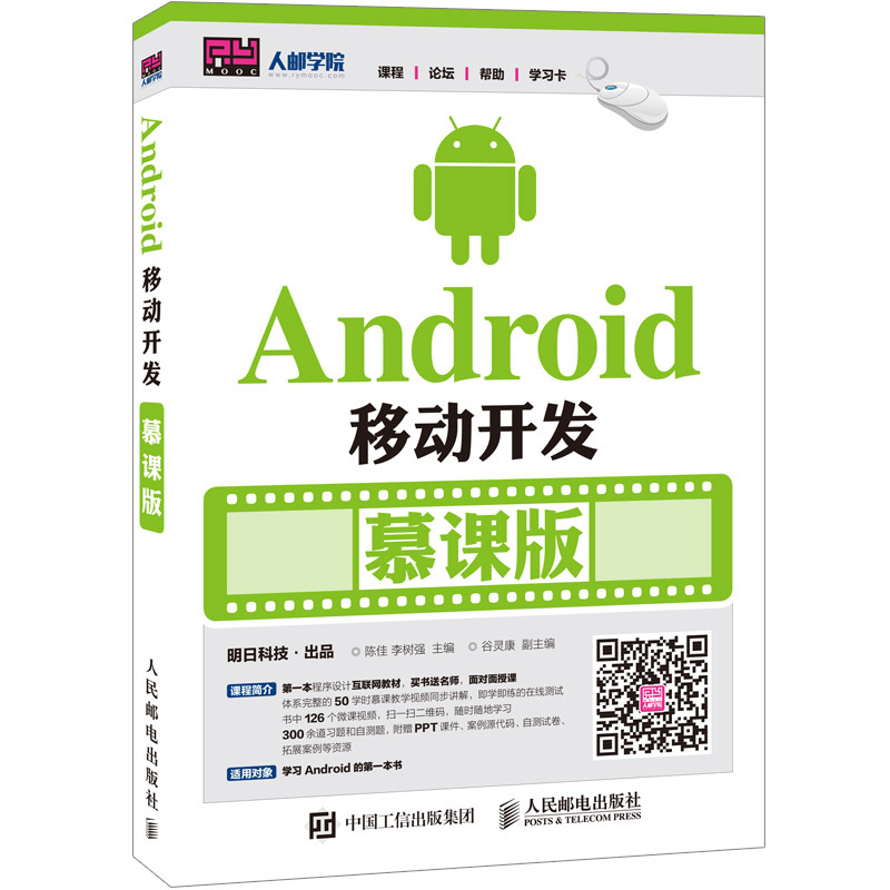 Android移动开发-慕课版