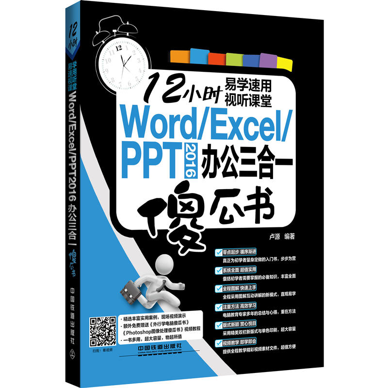 Word/Excel/PPT2016办公三合一傻瓜书