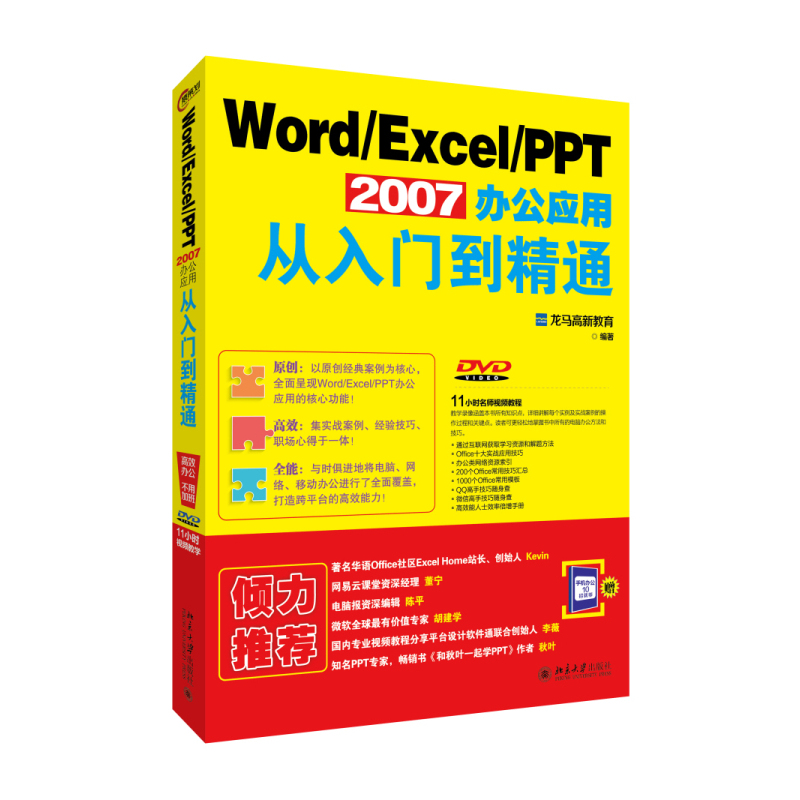 Word/Excel/PPT 2007办公应用从入门到精通