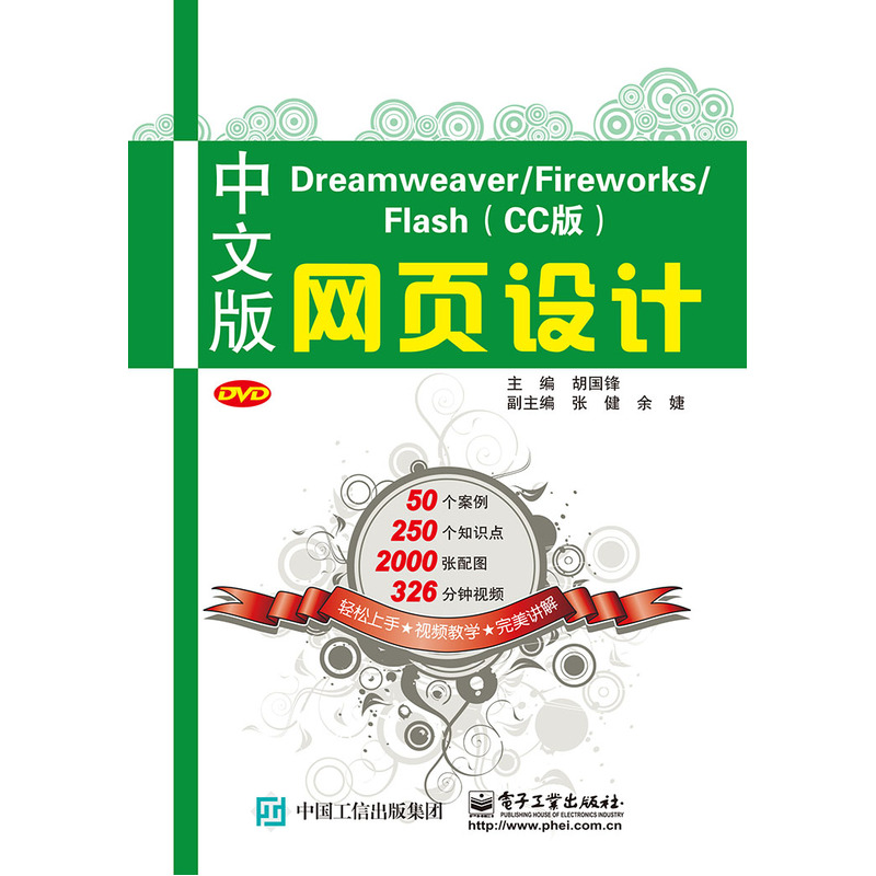 中文版Dreamweaver/Fireworks/Flash(CC版)网页设计-(含光盘1张)