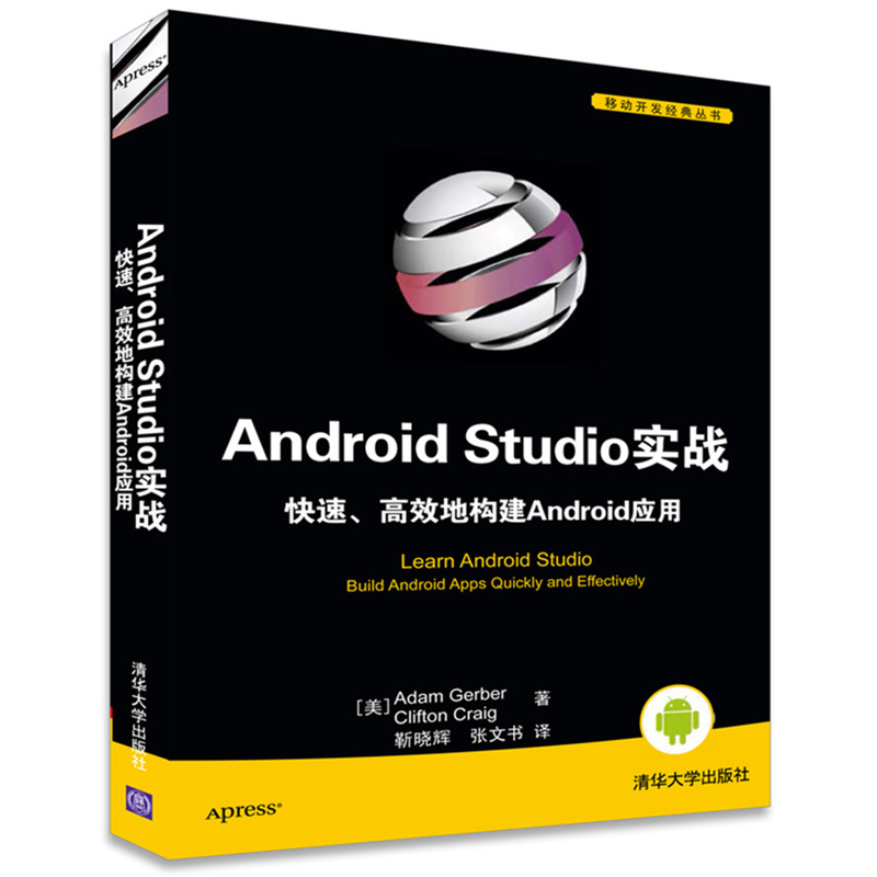 Android Studio实战快速.高效地构建Android应用