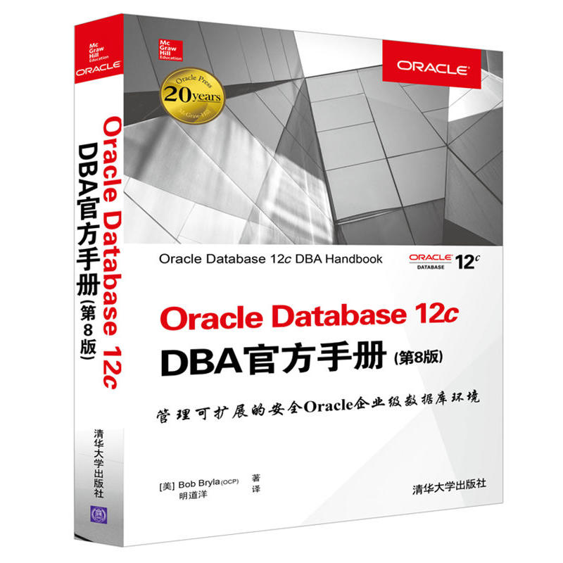 Oracle Database 12c DBA官方手册-(第8版)