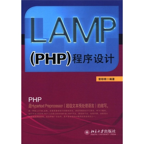 LAMP(PHP)程序设计