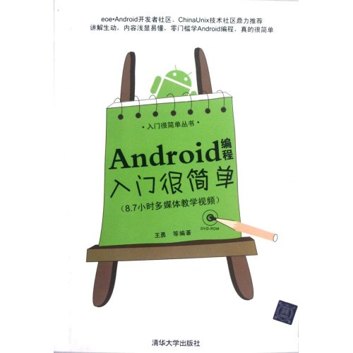 ANDROID编程入门很简单(附光盘)