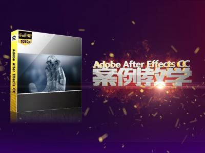 Adobe After Effects CC案例教学