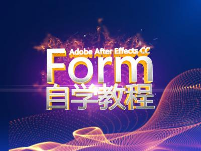 Adobe After Effects 粒子插件FORM教程视频