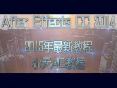 After Effects CC 2014 小天基础教程视频