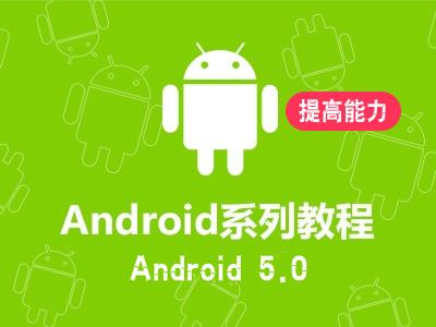 Android视频教程(5.0)