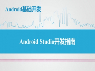 Android Studio开发指南(Android基础开发)视频教程
