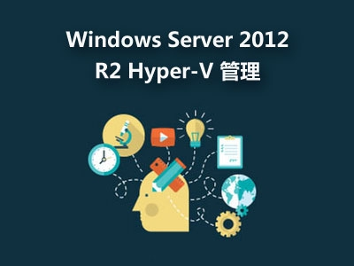Windows Server 2012 R2 Hyper-V 管理视频教程