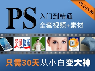 应老师PS教程Photoshop CS6速成(基本功最全面的教程)