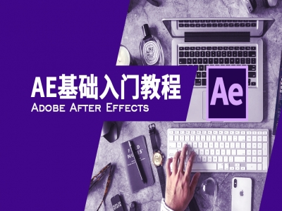 AE最新基础入门教程Adobe After Effects CC2018