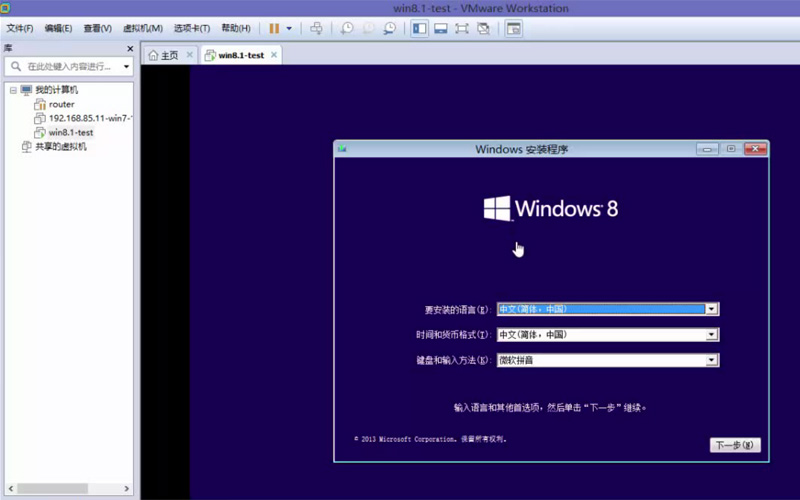 VMware Workstation Windows8安装