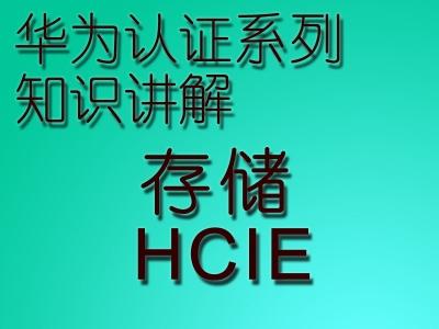 华为认证存储HCIE视频教程